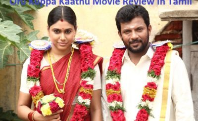 Oru Kuppai kathai Movie Review